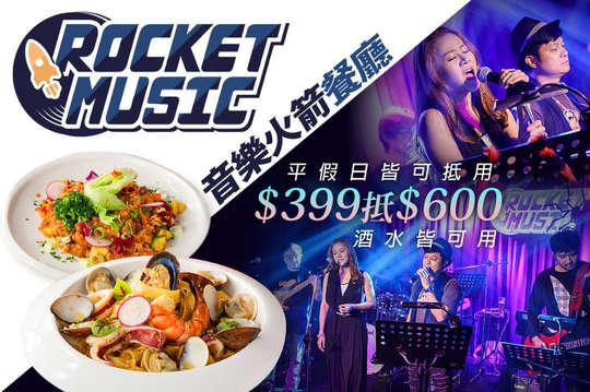 Rocket Music音樂火箭餐廳