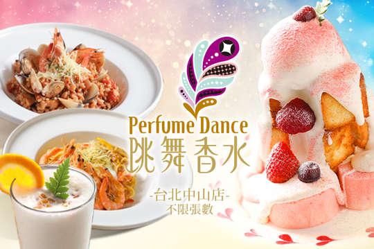 跳舞香水(台北中山店)