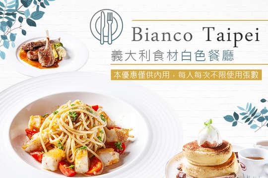 Bianco Taipei 義大利食材白色餐廳
