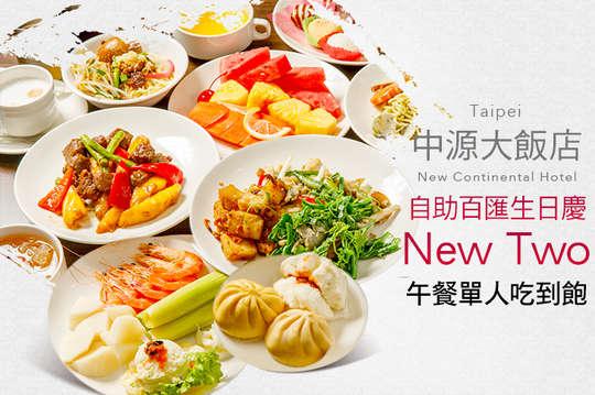 台北中源大飯店-new two自助百匯