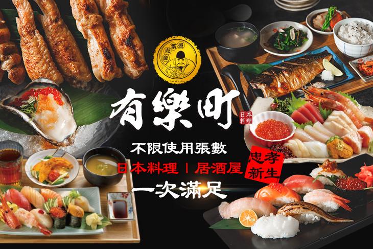 【台北】有樂町食事酒場 #GOMAJI吃喝玩樂券#電子票券#美食餐飲