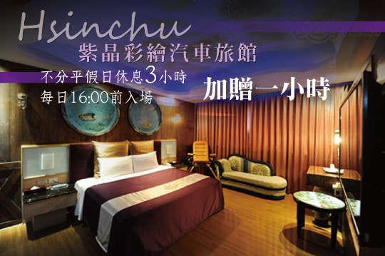 新竹-紫晶彩繪汽車旅館