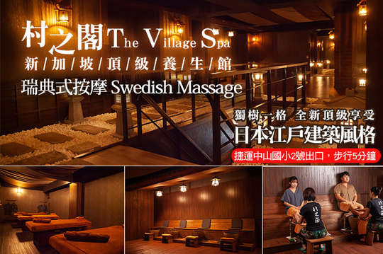 村之閣 The Village Spa