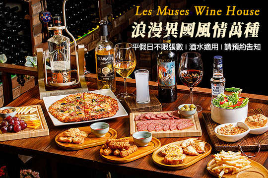 Les Muses Wine House