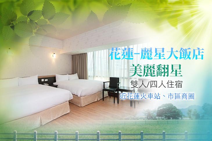 【花蓮】花蓮-麗星大飯店 #GOMAJI吃喝玩樂券#電子票券#飯店商旅