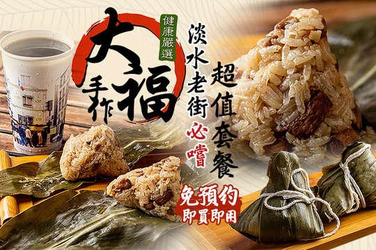 大福手作肉粽