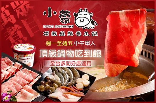 小蒙牛頂級麻辣養生鍋(家樂福重慶店)