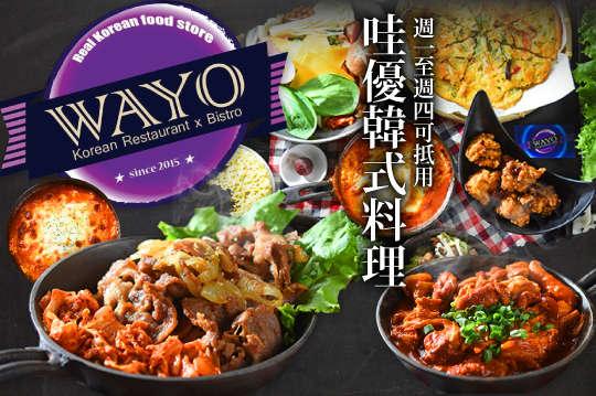 WAYO 哇優韓式料理