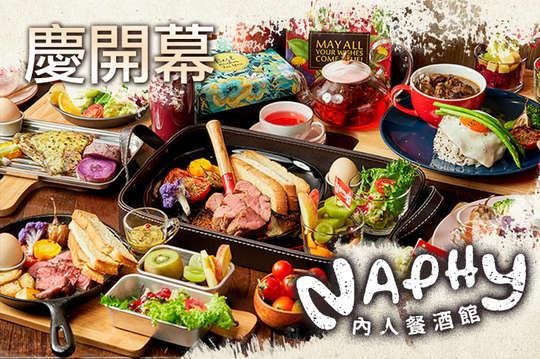 NAPHY內人餐酒館