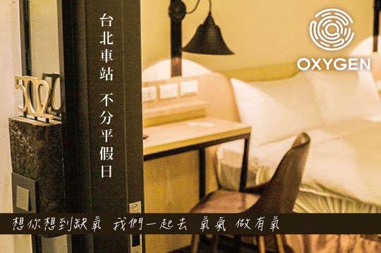 氧氣旅店台北車站館