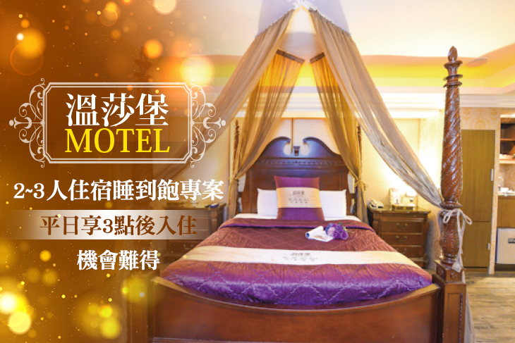 【台南】台南-溫莎堡汽車旅館(仁德館) #GOMAJI吃喝玩樂券#電子票券#Motel