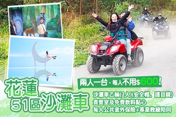 【花蓮】花蓮-51區沙灘車 #GOMAJI吃喝玩樂券#電子票券#活動/門票