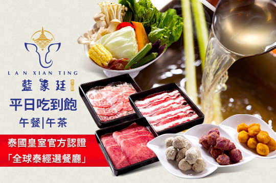 藍象廷泰鍋(中友店)