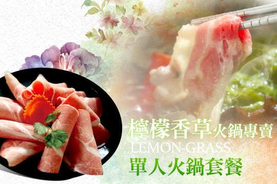 檸檬香草火鍋專賣-香草情人館(重和店)
