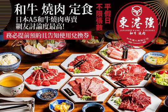 東港強 和牛 燒肉 定食
