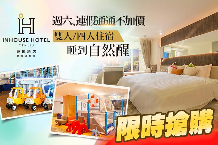 【台北,萬里】薆悅酒店野柳渡假館 #GOMAJI吃喝玩樂券#電子票券#飯店商旅