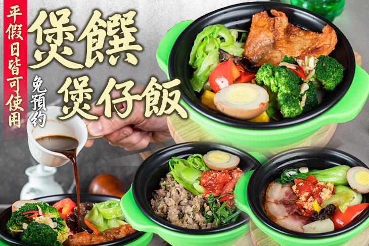 【高雄】煲饌煲仔飯 #GOMAJI吃喝玩樂券#電子票券#中式