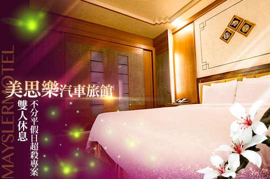 台中-美思樂汽車旅館