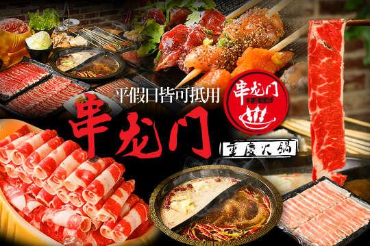 串龙門-重慶火鍋(竹北店)