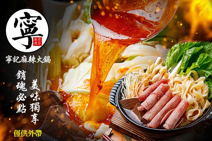 【台北】寧記麻辣火鍋 #GOMAJI吃喝玩樂券#電子票券#美食餐飲