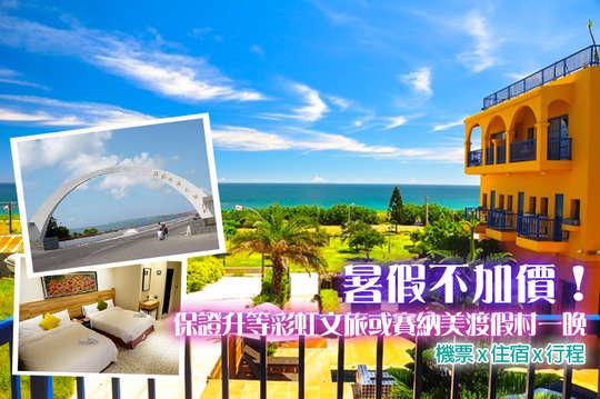 2019澎湖海洋嘉年華暑假超值4日