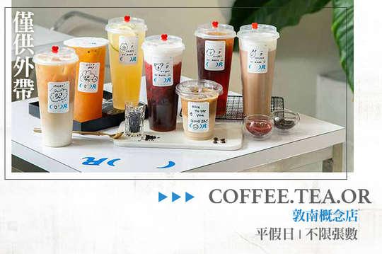 COFFEE.TEA.OR(敦南概念店)
