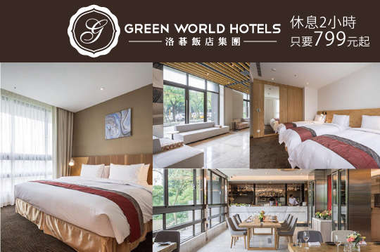 台北-洛碁南港大飯店