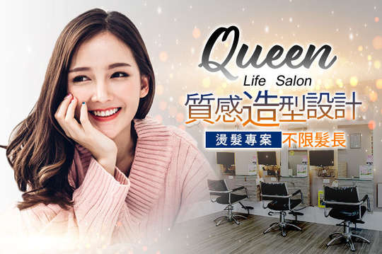Queen Life Salon