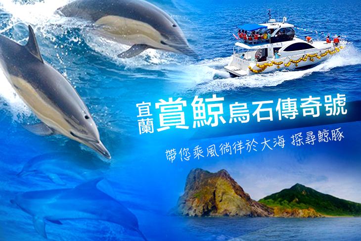 【宜蘭】宜蘭-賞鯨烏石傳奇號 #GOMAJI吃喝玩樂券#電子票券#活動/門票