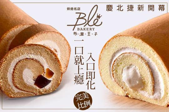 布里王子の麵包廚房 Blé Kitchen & Bakery (北捷店)