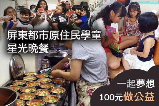 100元!【屏東都市原住民學童星光晚餐】支持35位弱勢家庭兒少課後餐食及照顧,讓孩子健康長大!