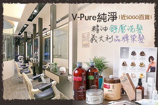 V-Pure 純淨