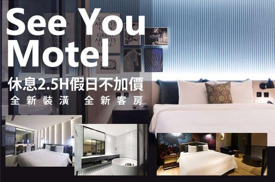 新竹竹北-See You Motel