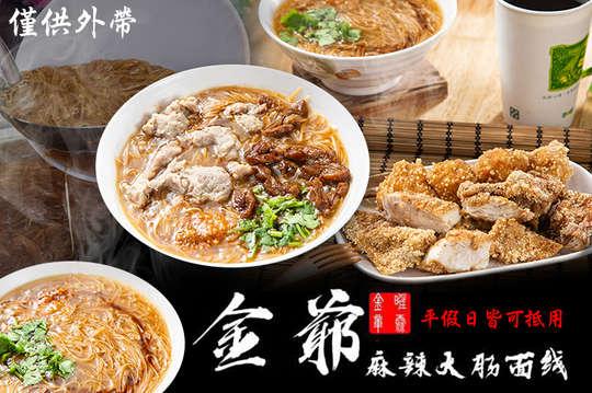 金爺麻辣大腸麵線(親親店)
