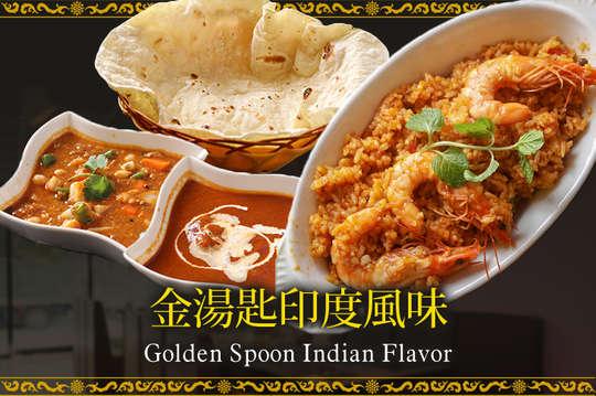 金湯匙印度風味