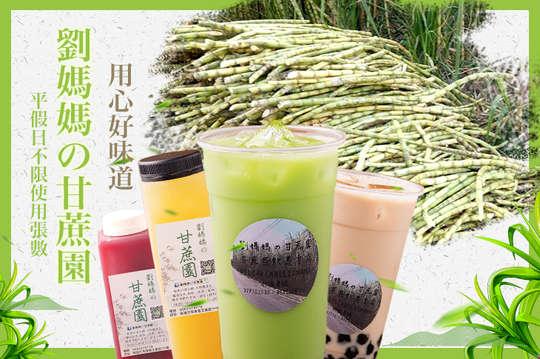 劉媽媽の甘蔗園