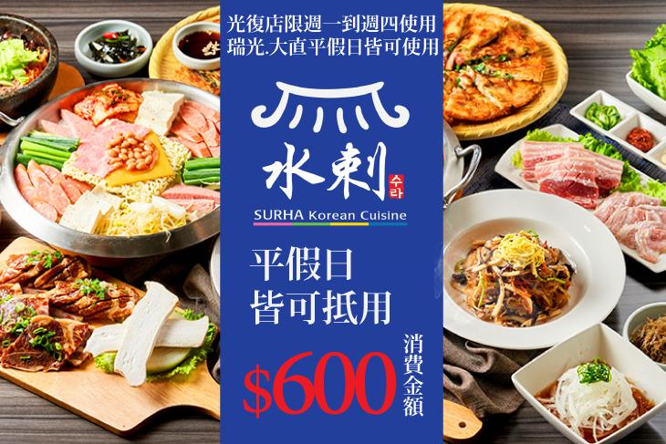 【多分店】水剌韓式餐廳 #GOMAJI吃喝玩樂券#電子票券#美食餐飲
