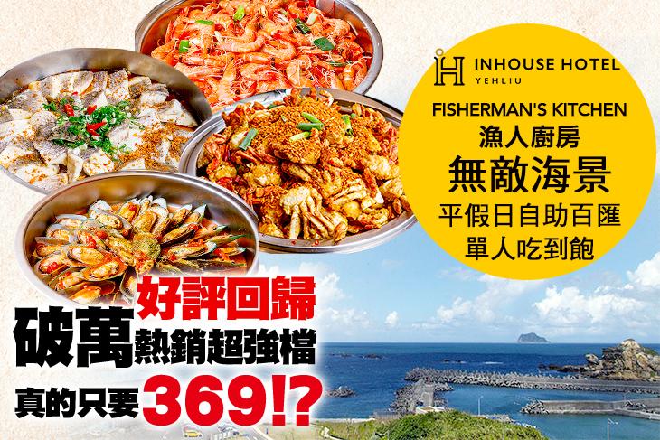 【台北】薆悅酒店野柳渡假館-FISHERMAN'S KITCHEN漁人廚房 #GOMAJI吃喝玩樂券#電子票券#美食餐飲