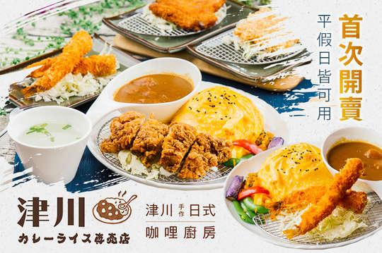 津川手作日式咖哩廚房