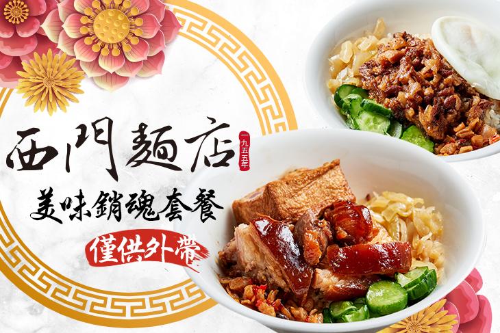 【台北】西門麵店 #GOMAJI吃喝玩樂券#電子票券#中式