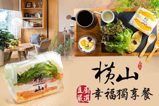 橫山三明治(松竹店)