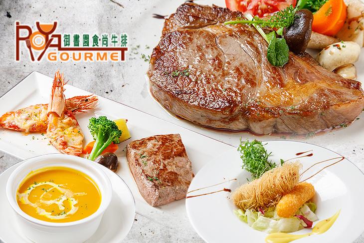 【台北】御書園食尚牛排餐廳 #GOMAJI吃喝玩樂券#電子票券#美食餐飲