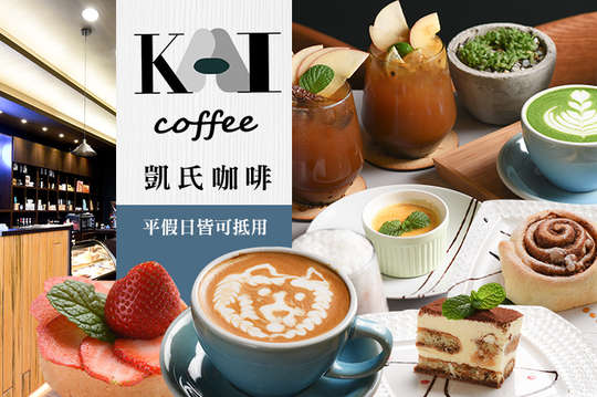 Kai's Coffee 凱氏咖啡