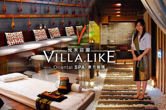 Villa.like悅禾莊園Spa