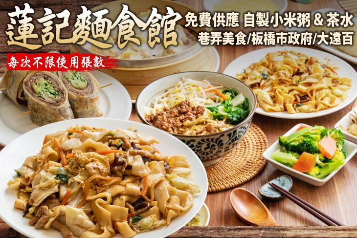 【台北】蓮記麵食館 #GOMAJI吃喝玩樂券#電子票券#中式