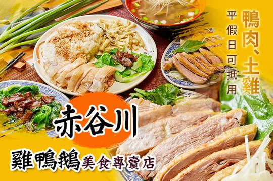 赤谷川雞鴨鵝美食專賣店