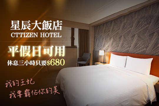 台北-星辰大飯店