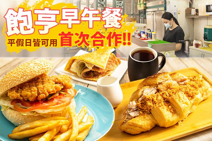 【台北】飽亨早午餐 #GOMAJI吃喝玩樂券#電子票券#美食餐飲