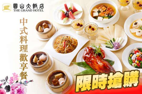 平假日四人或雙人中式料理歡享餐
