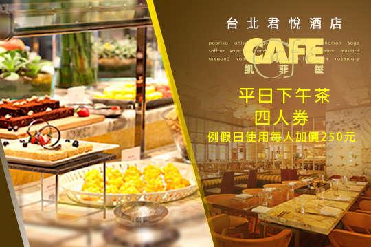 台北君悅酒店-凱菲屋